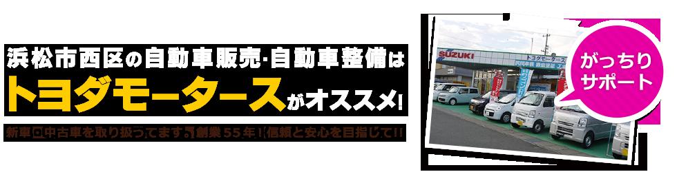 有限会社トヨダモータース